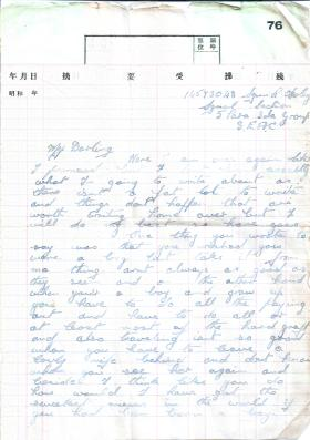 Letter home to wife on Japanese paper. Sigmn Foley 1946