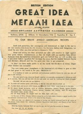Pro-British leaflet expressing gratitude for freeing Greece.